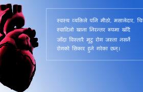 सन्दर्भ : विश्व मुुटुरोग दिवस,         अस्वस्थकर जीवनशैली नै मुटुरोगको कारण